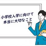 【年長】超多忙の就学前の一年!小学校入学までのStep by step!