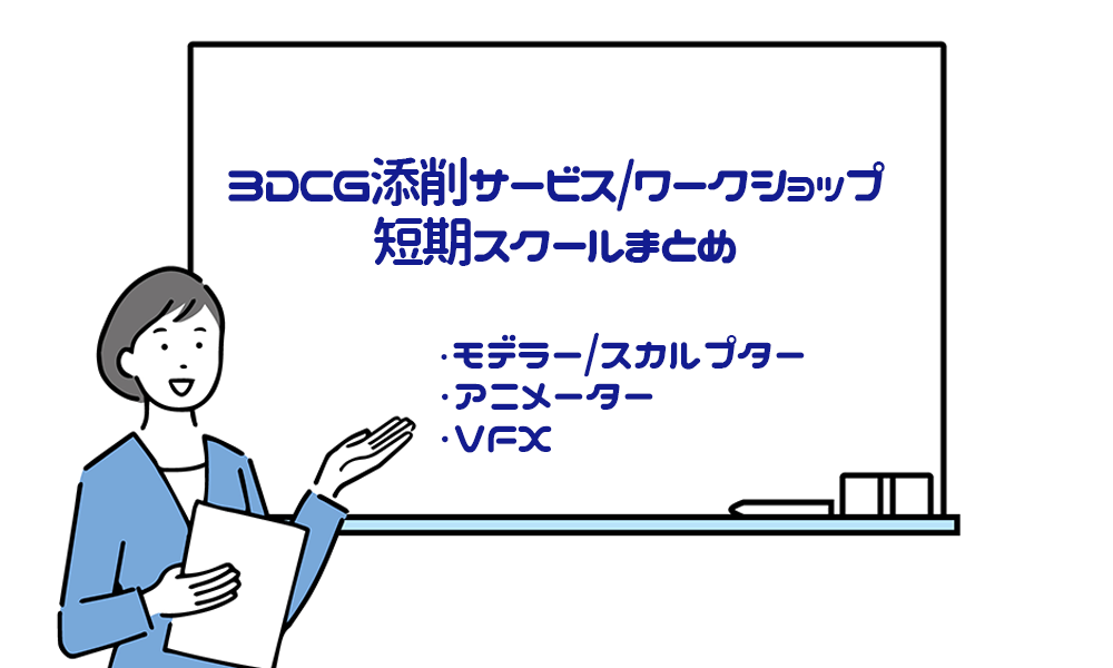 3DCG系添削サービス/ワークショップ/短期スクールまとめ